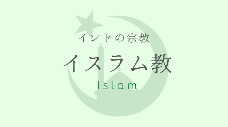 タイトル画像(インドでメジャーな宗教をサクッと解説 ②イスラム教)