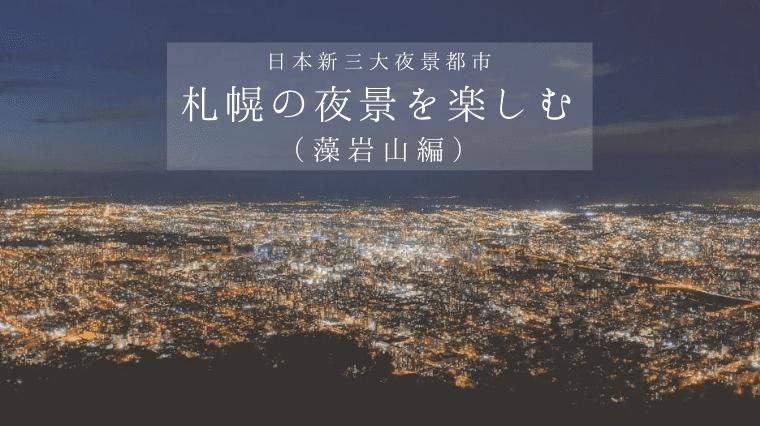 タイトル画像(【日本新三大夜景】藻岩山から札幌の夜景を見てきた!)