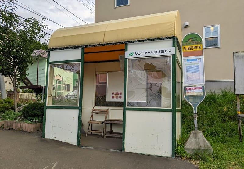 円山西町神社前バス停