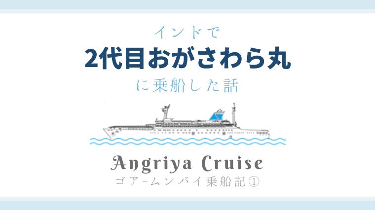 タイトル画像(インドで「2代目おがさわら丸」に出会う。Angriya Cruise ゴア→ムンバイ乗船記(前編))