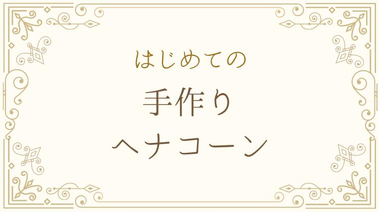 タイトル画像(日本でもヘナタトゥーがしたい!自分でヘナペーストとヘナコーンを作ってみる)