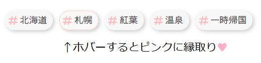 はてなブログタグのカスタマイズ①;title=