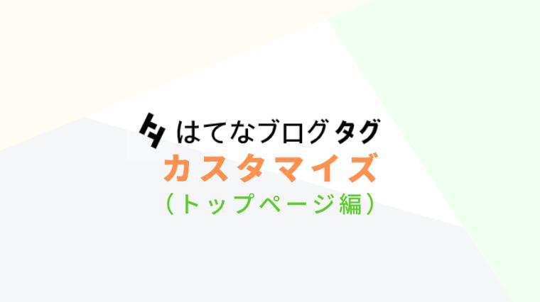 タイトル画像(【はてなブログ】タグをカスタマイズしてみる(トップページ編))