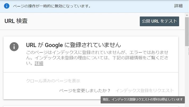Google Search Console インデックス登録ができない
