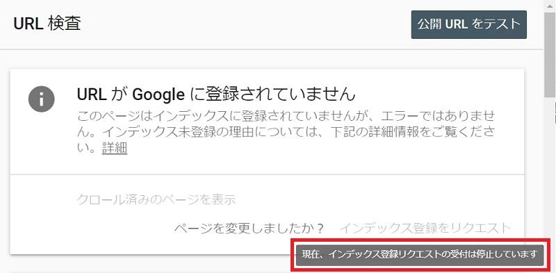 Google Search Console インデックス登録のリクエスト受付停止