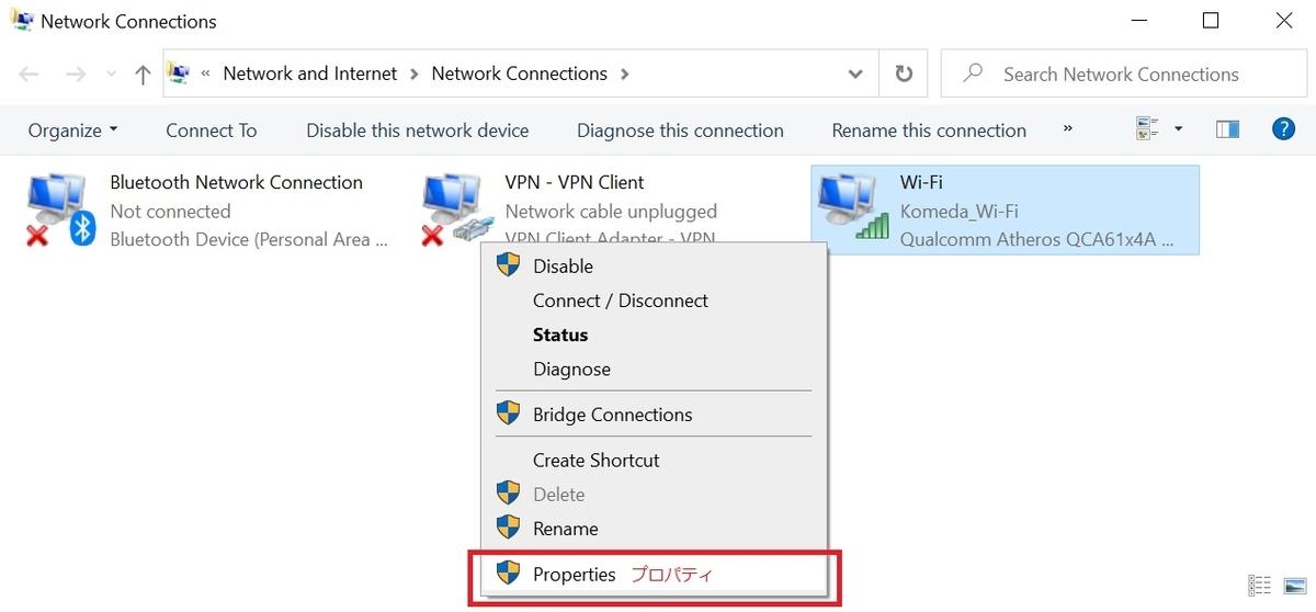 DNS設定変更方法③