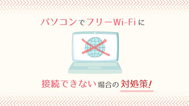 タイトル画像(【Windows10】パソコンがフリーWi-Fi(公衆無線LAN)に接続できないときの対処策)