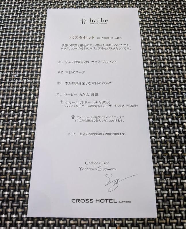 クロスホテル札幌 パスタセットのメニュー(ランチ)