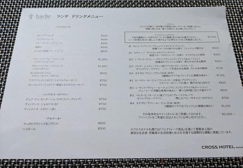 クロスホテル札幌 ドリンクメニュー(ランチ)