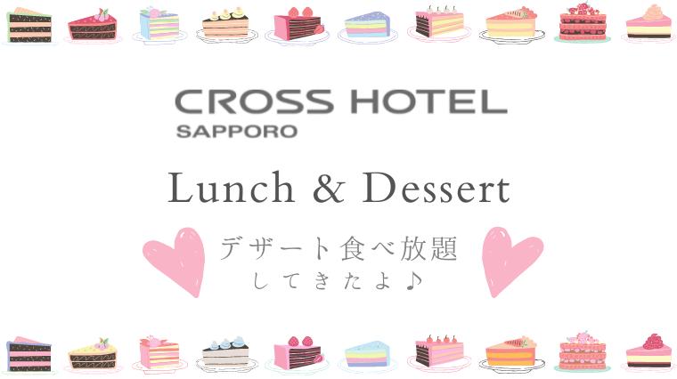 タイトル画像(【札幌】クロスホテル札幌でランチ&デザート食べ放題(デセールガレリー))
