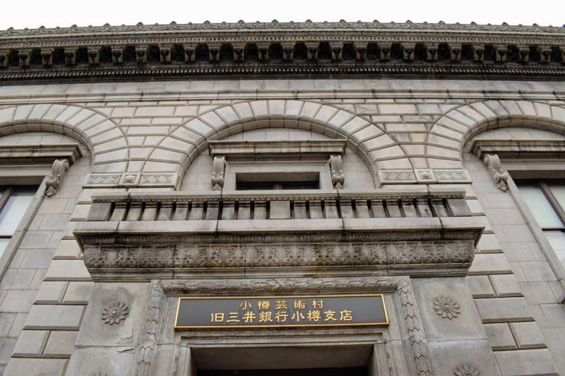 旧三井銀行小樽支店エントランス