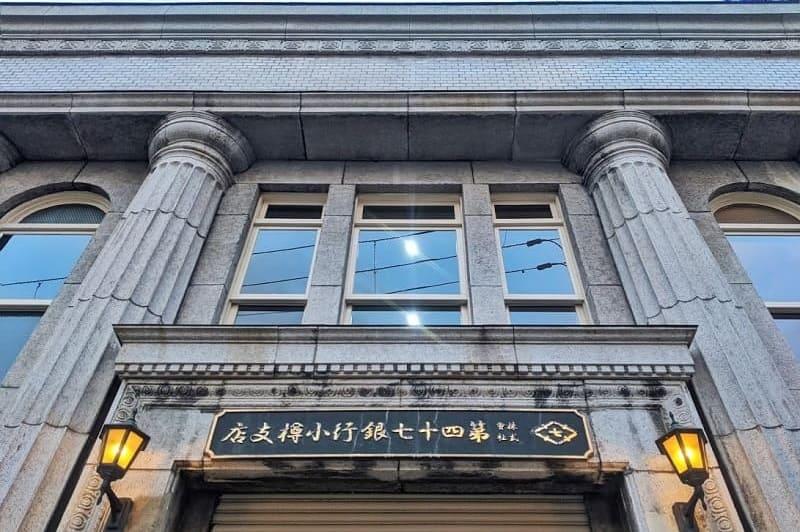 「第四十七銀行小樽支店」の看板