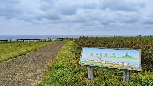 能取岬の遊歩道
