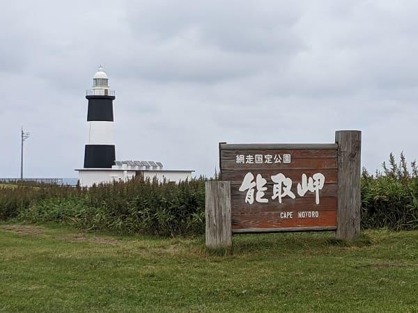 能取岬と灯台