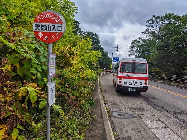 網走バス「天都山入口」