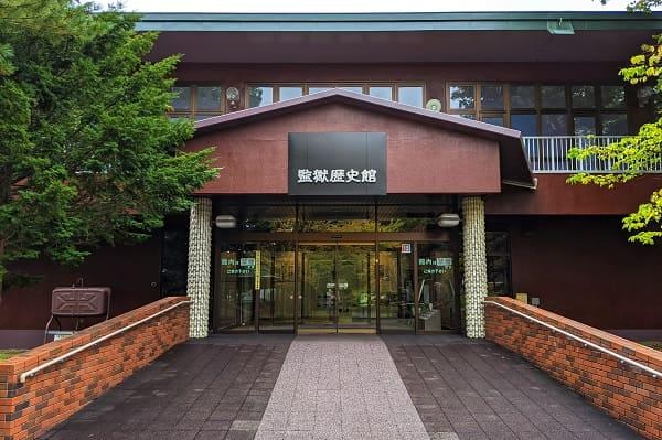 網走監獄 監獄歴史館