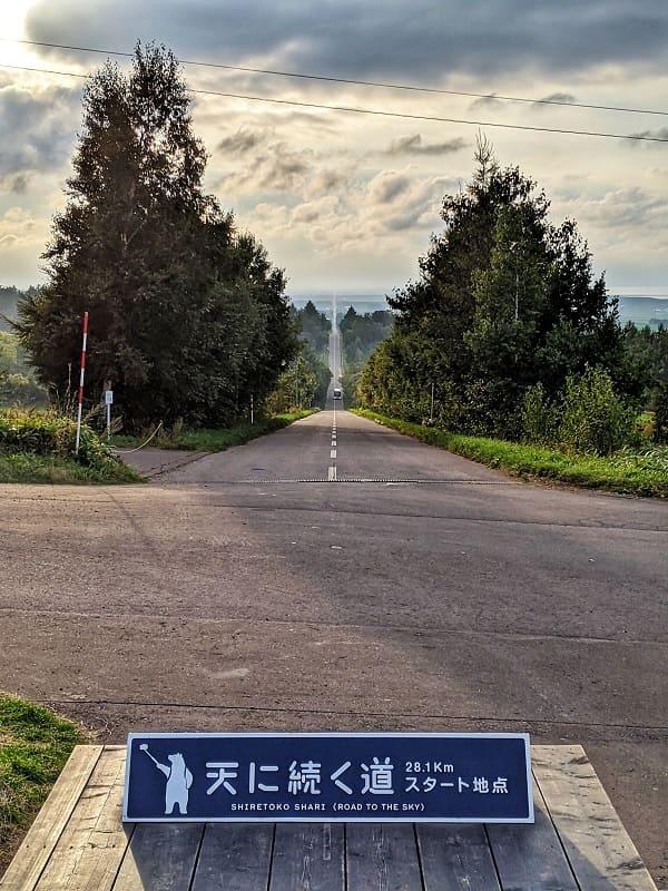 天に続く道のスタート地点