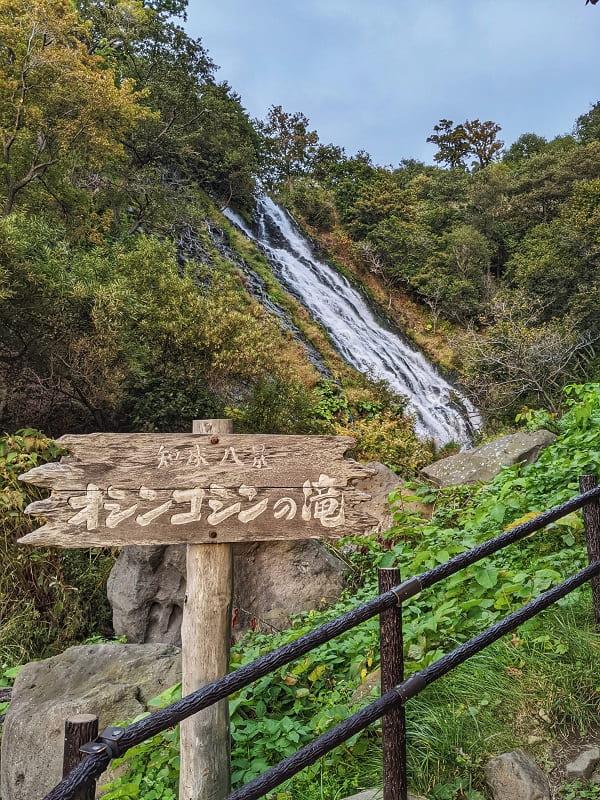 知床八景 オシンコシンの滝