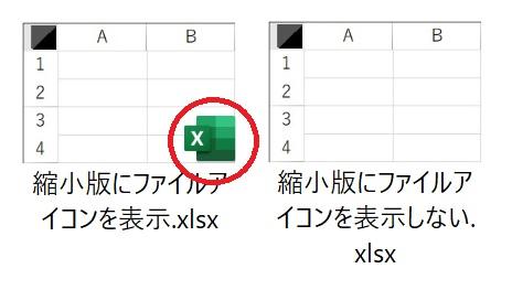 縮小版にファイルアイコンを表示する