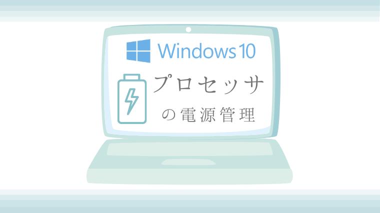タイトル(【Windows10】プロセッサの電源管理を追加する方法(電源オプションの詳細項目))