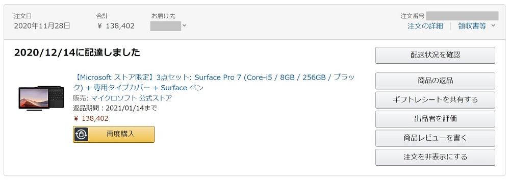 Amazonで購入したSurface Pro 7の注文履歴