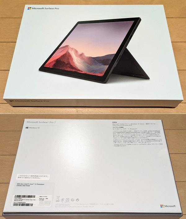 Surface Pro 7本体の箱