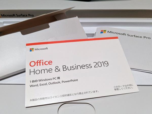 Surface Pro 7に付属のOfficeのライセンス
