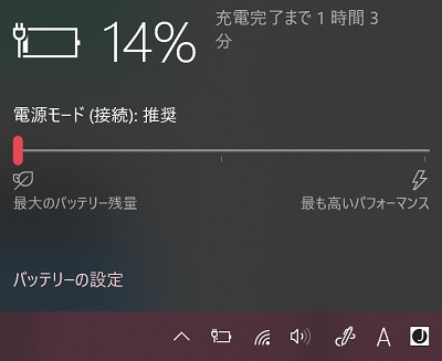 Surface Pro 7の充電完了までの時間