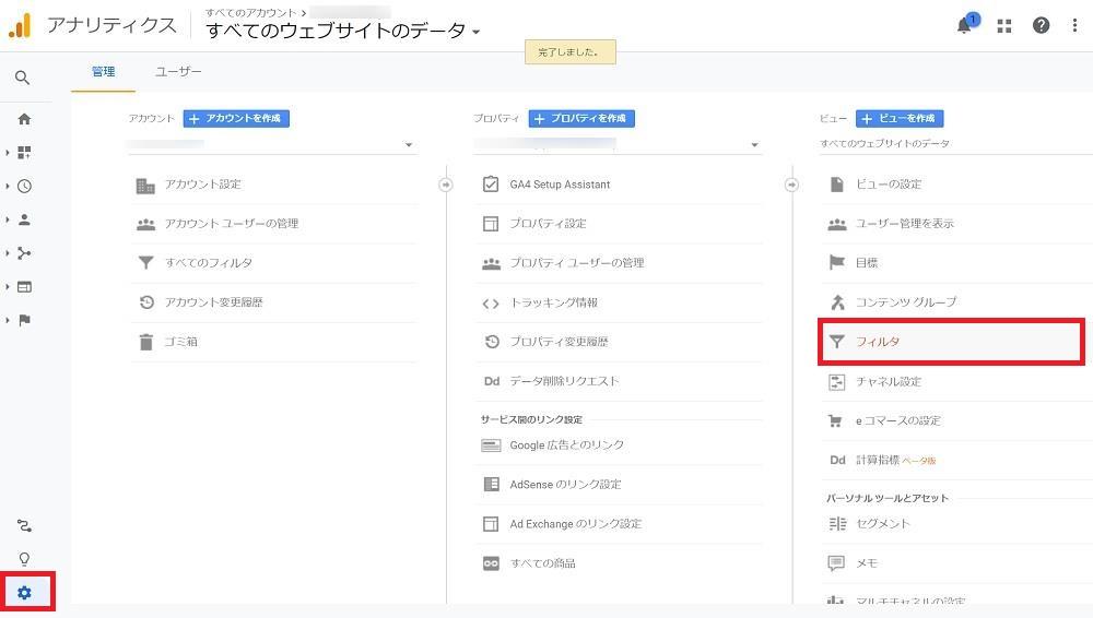 Googleアナリティクスのフィルタ設定方法1