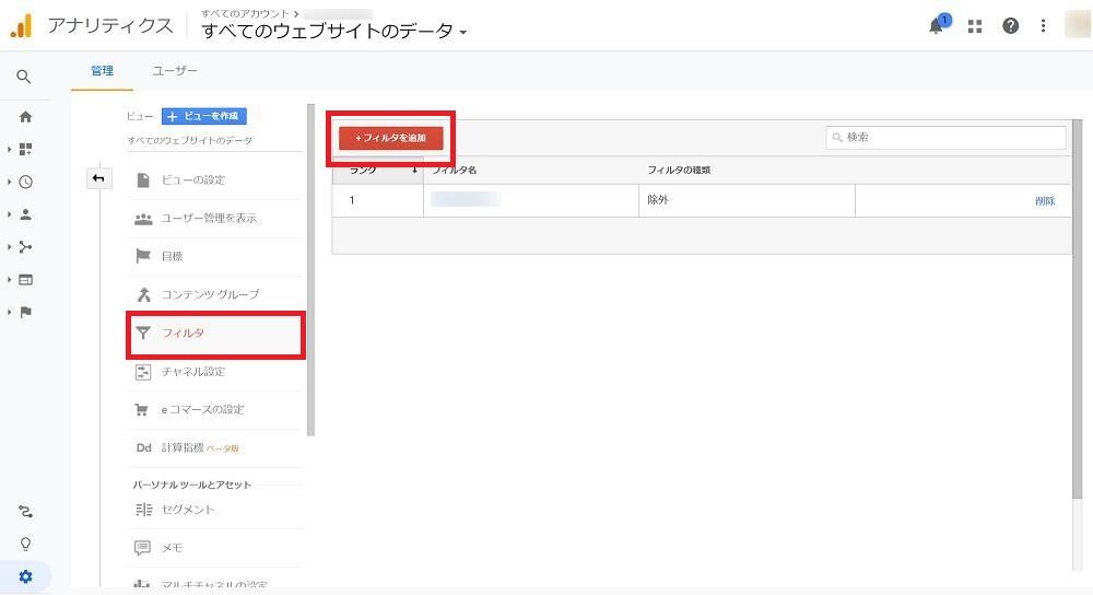 Googleアナリティクスのフィルタ設定方法2