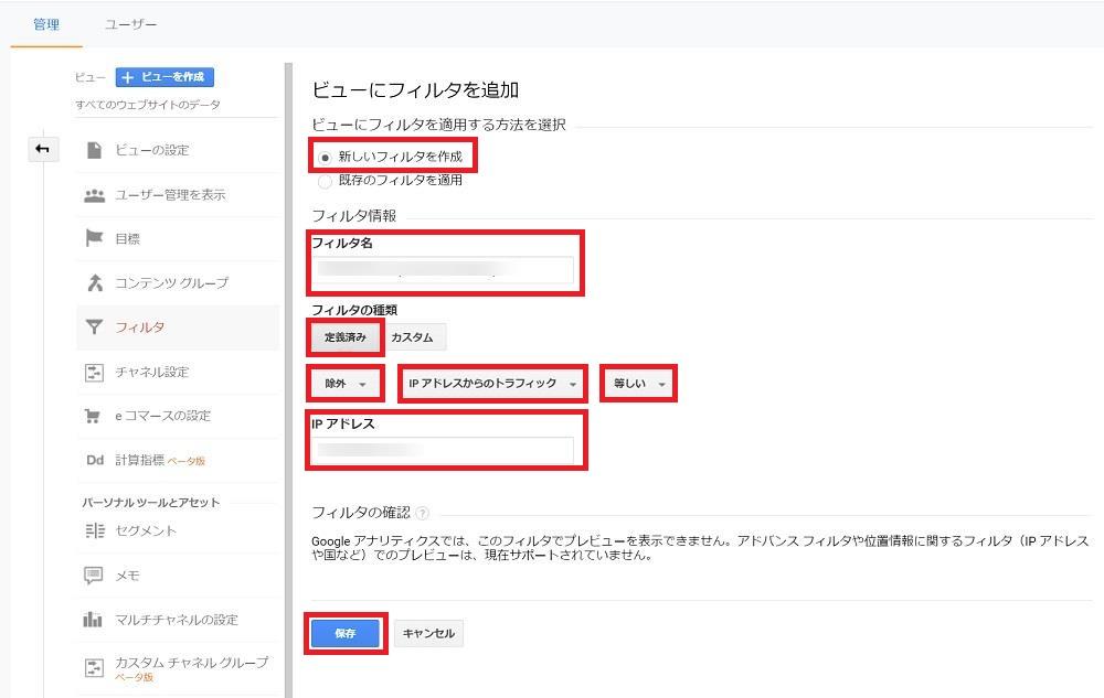 Googleアナリティクスのフィルタ設定方法3