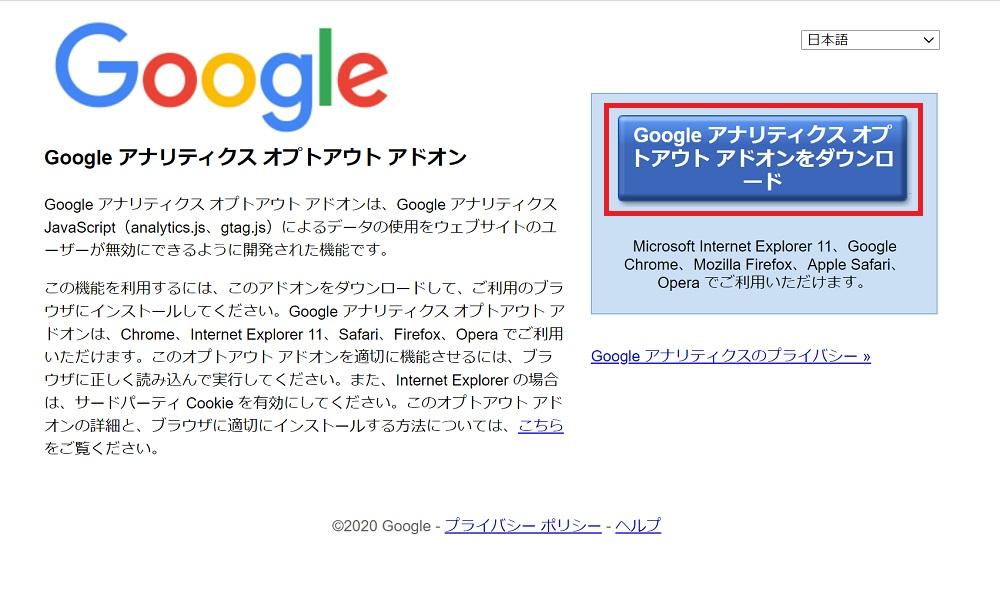Google アナリティクス オプトアウト アドオン1