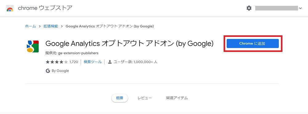 Google アナリティクス オプトアウト アドオン2