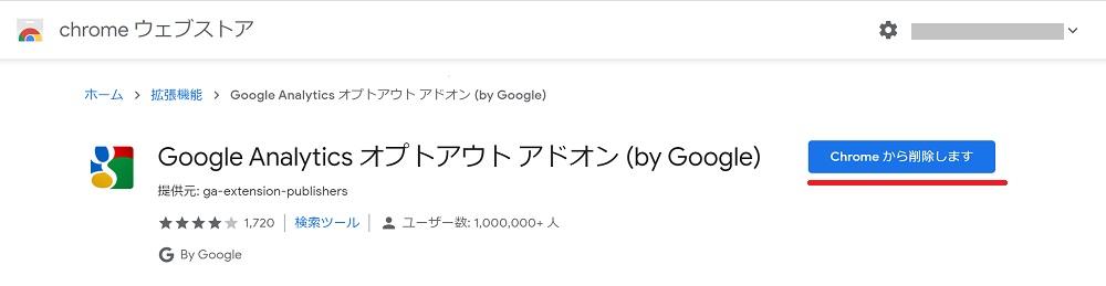 Google アナリティクス オプトアウト アドオン3