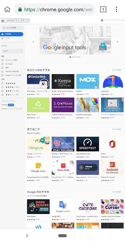 Kiwi BrowserでChromeウェブストアにアクセスする