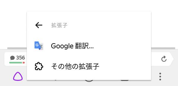 拡張機能がYandex Browserに追加された