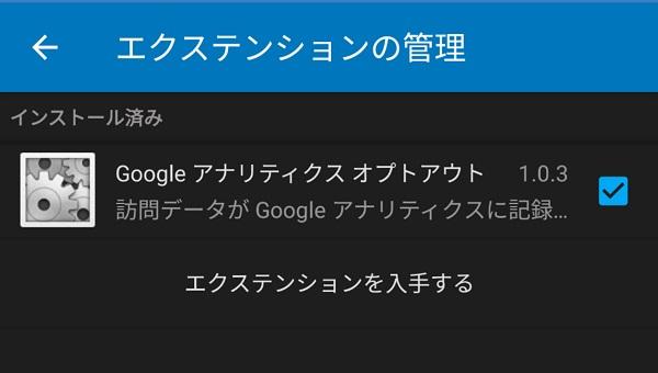 拡張機能がSleipnir Mobileに追加された2