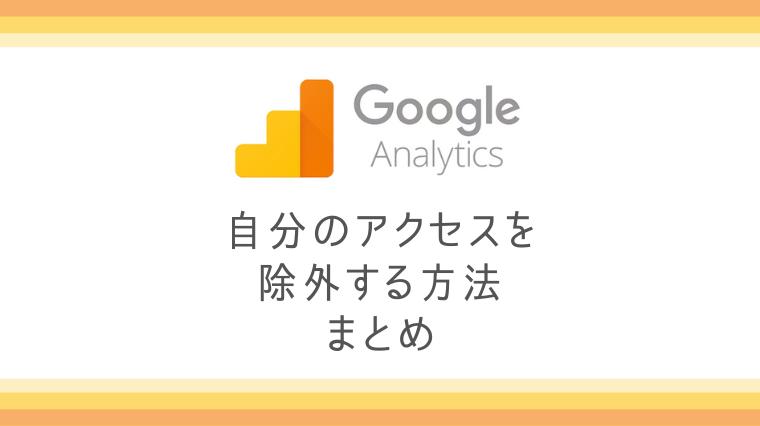 タイトル画像(【Google】Googleアナリティクスで自分のアクセスを除外する3つの方法(フィルター・拡張機能・アプリ))