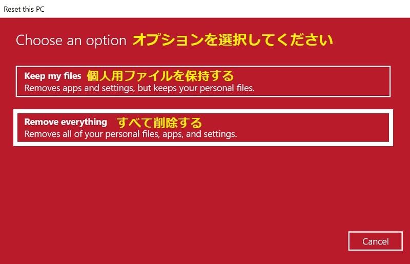 パソコン初期化の手順3