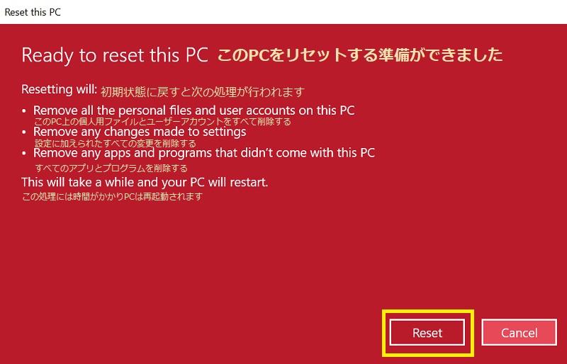 パソコン初期化の手順7