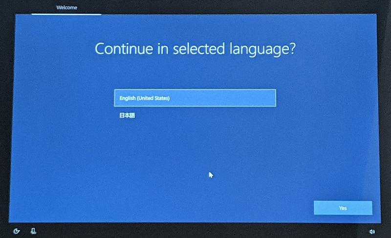 パソコン初期化の手順12