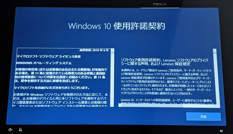 パソコン初期化の手順13