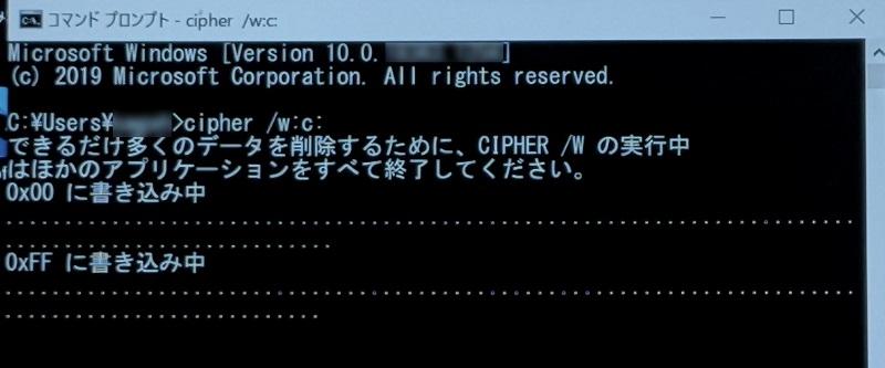 Cipherコマンド5