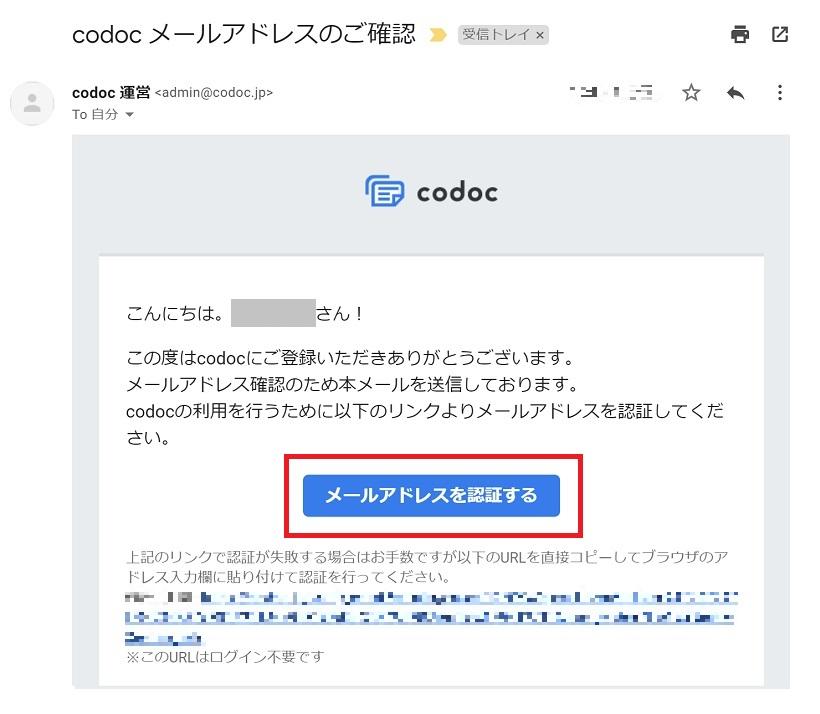 codocのアカウントを作る3