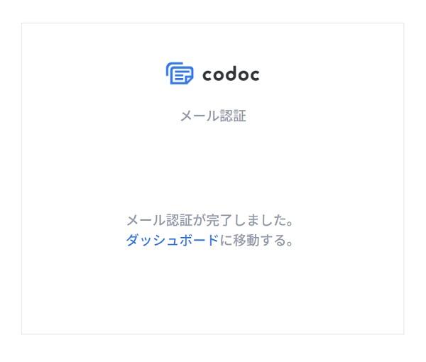 codocのアカウントを作る4