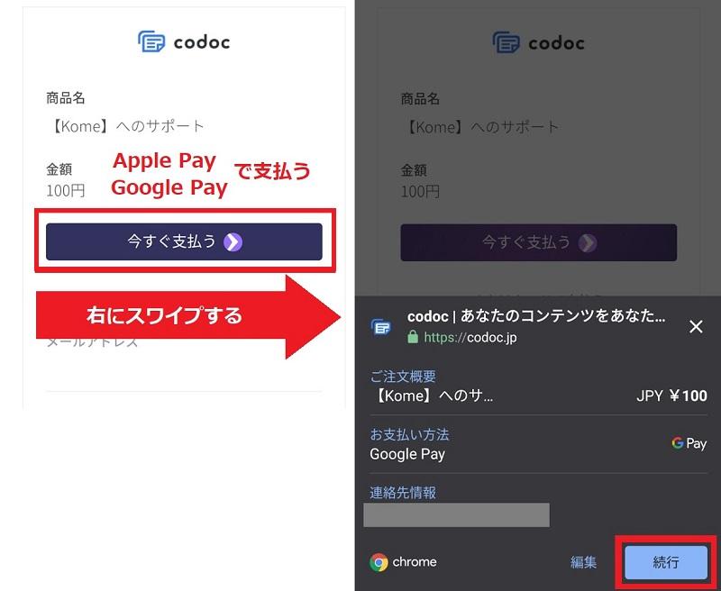 Apple Pay・Google Payで支払う