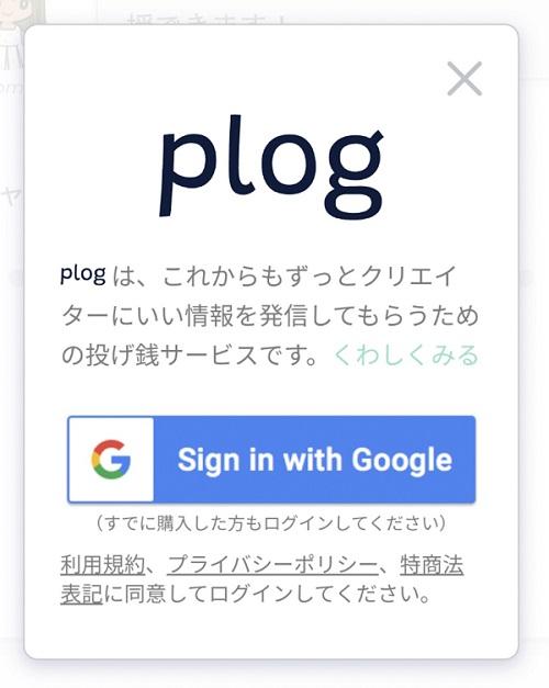 plog支払い画面
