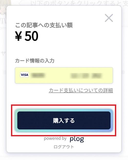 plog支払い画面2