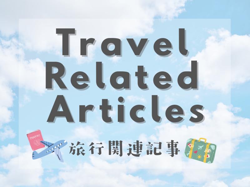 旅行関連記事