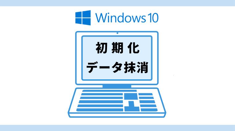 タイトル画像(【Windows10】ノートパソコンをフリマアプリで売るためにやったことまとめ(Windows初期化、Cipherコマンドなど))